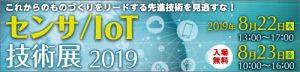 大阪産業創造館 センサ/IoT技術展2019